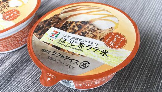 【セブンプレミアム】新商品「ほうじ茶ラテ氷」は、ほうじ茶の香ばしさ薫るちょっとオトナなかき氷