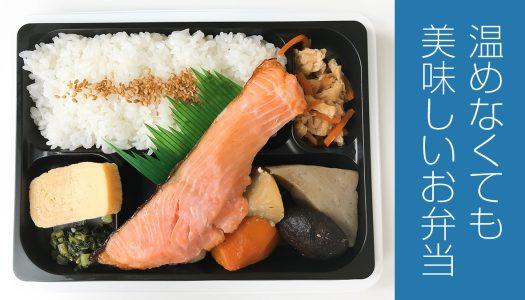 セブンイレブンで発売された、温めなくても美味しいお弁当『温めなくても美味しい!熟成銀鮭幕の内』食べてみた!