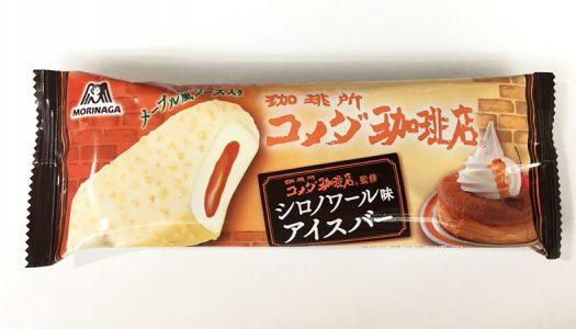 コメダ珈琲のシロノワールがアイスになったから食べてみた! 『シロノワール味アイスバー』
