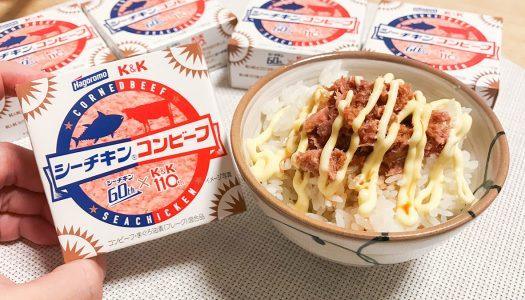 【シーコン】シーチキンとコンビーフが一つになった『K&Kシーチキンコンビーフ』食べてみた! 通販でも買えるよ!
