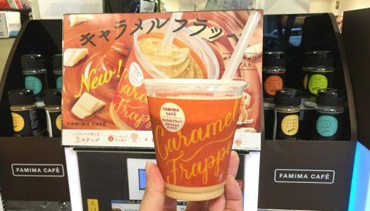 ファミマ新作『キャラメルフラッペ』飲んだら、懐かしのミルクキャラメルそのものだった!