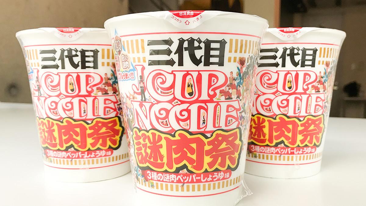 『カップヌードル ビッグ 三代目謎肉祭』