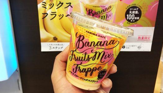 ファミマの『バナナフルーツミックスフラッペ』飲んでみた。 秋でもトロピカルな南国の味わい!