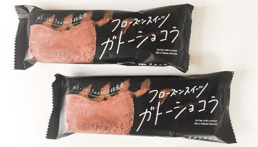 『フローズンスイーツ ガトーショコラ』の濃厚かつねっとり食感に悶絶! あまりに濃厚すぎておじさんはブラックコーヒーが欲しくなるけどね。