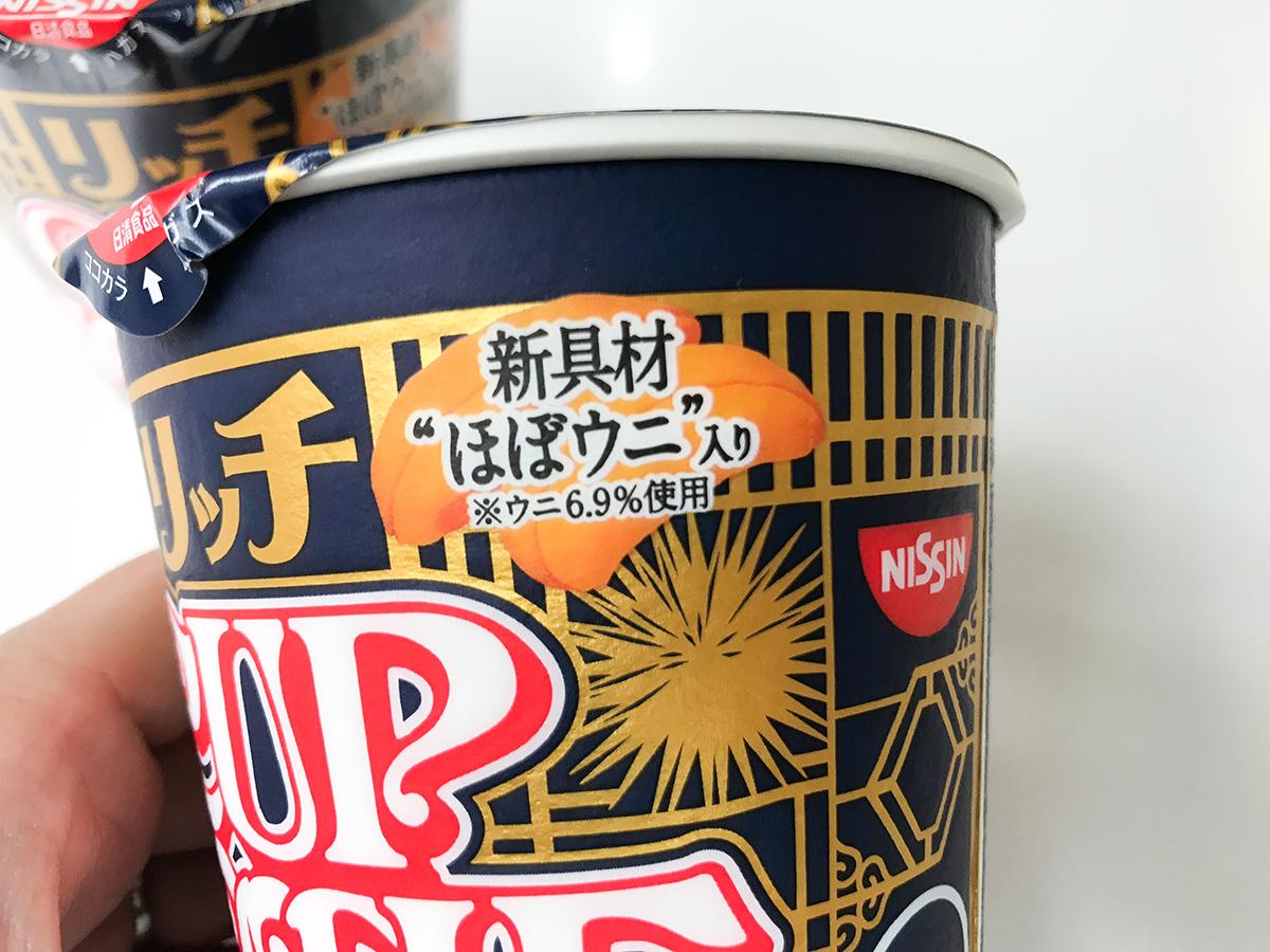 「ほぼウニ」入り『カップヌードル リッチ 贅沢濃厚うにクリーム』