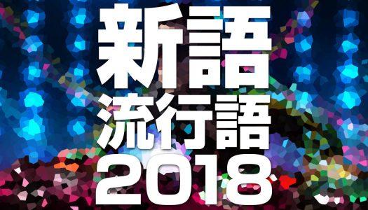 「2018ユーキャン新語・流行語大賞」は何になると思う? 知らないものはあった? アンケート結果