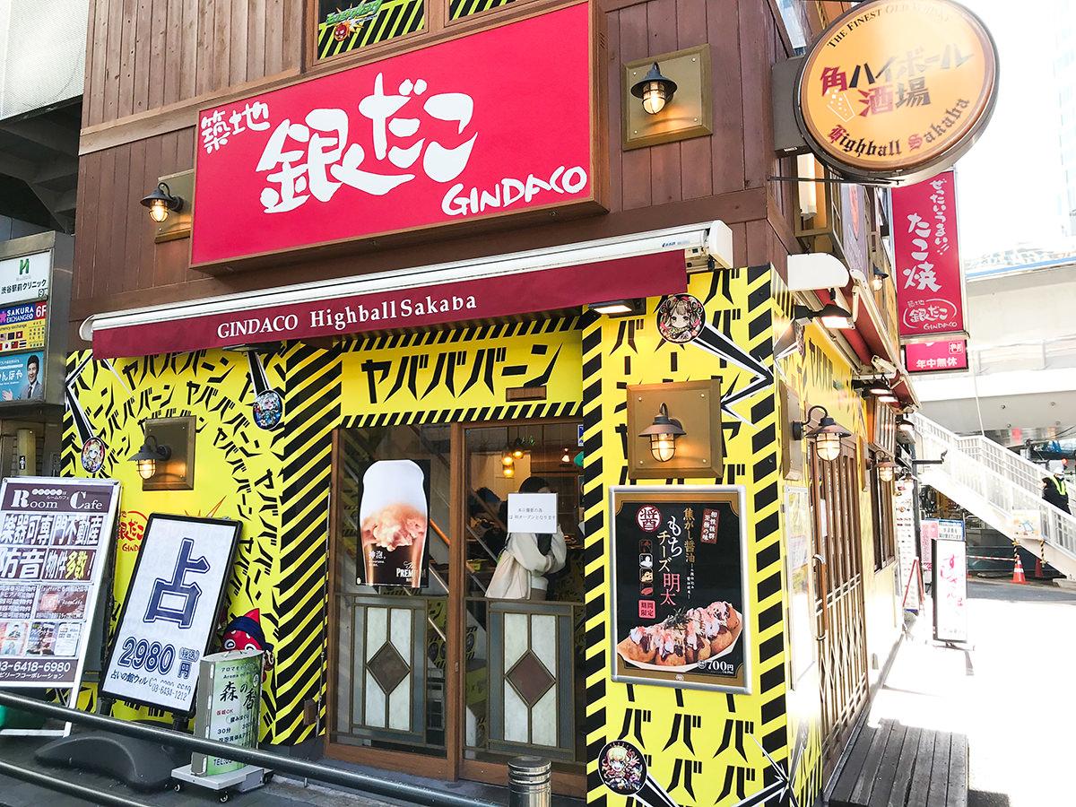 築地銀だこ 渋谷東口店