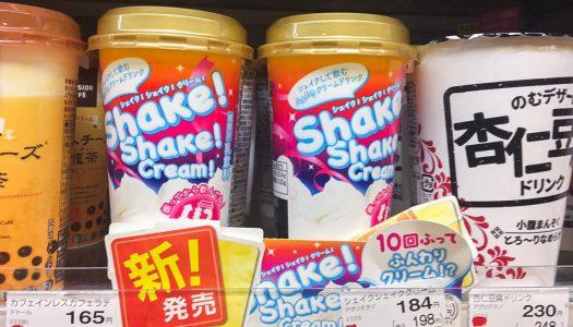 ファミマ限定「シェイク!シェイク!クリーム!」生クリーム好きの夢【ホイップクリームをそのまま飲む】を叶えるドリンクは、ふんわり? とろとろ?