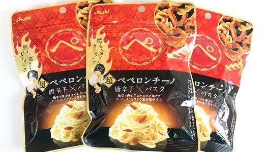 【セブン限定】アサヒのスナック菓子『超ペペロンチーノ』食べてみた!唐辛子×パスタの「燃えよ唐辛子」シリーズ