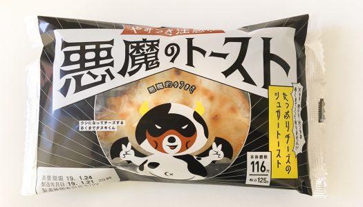 【ローソン】『悪魔のトースト』はチーズと砂糖で想像通りの甘じょっぱ! 天かす・青のり・天つゆは入っていないぞ!
