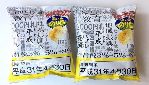 平成最後のポテチがローソンに! 「バブル」「コギャル」懐かしい言葉をパッケージにデザイン。賞味期限は平成31年4月30日