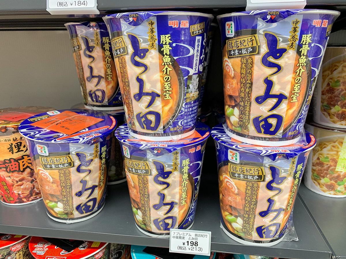 セブンイレブン「銘店紀行 中華蕎麦 とみ田」