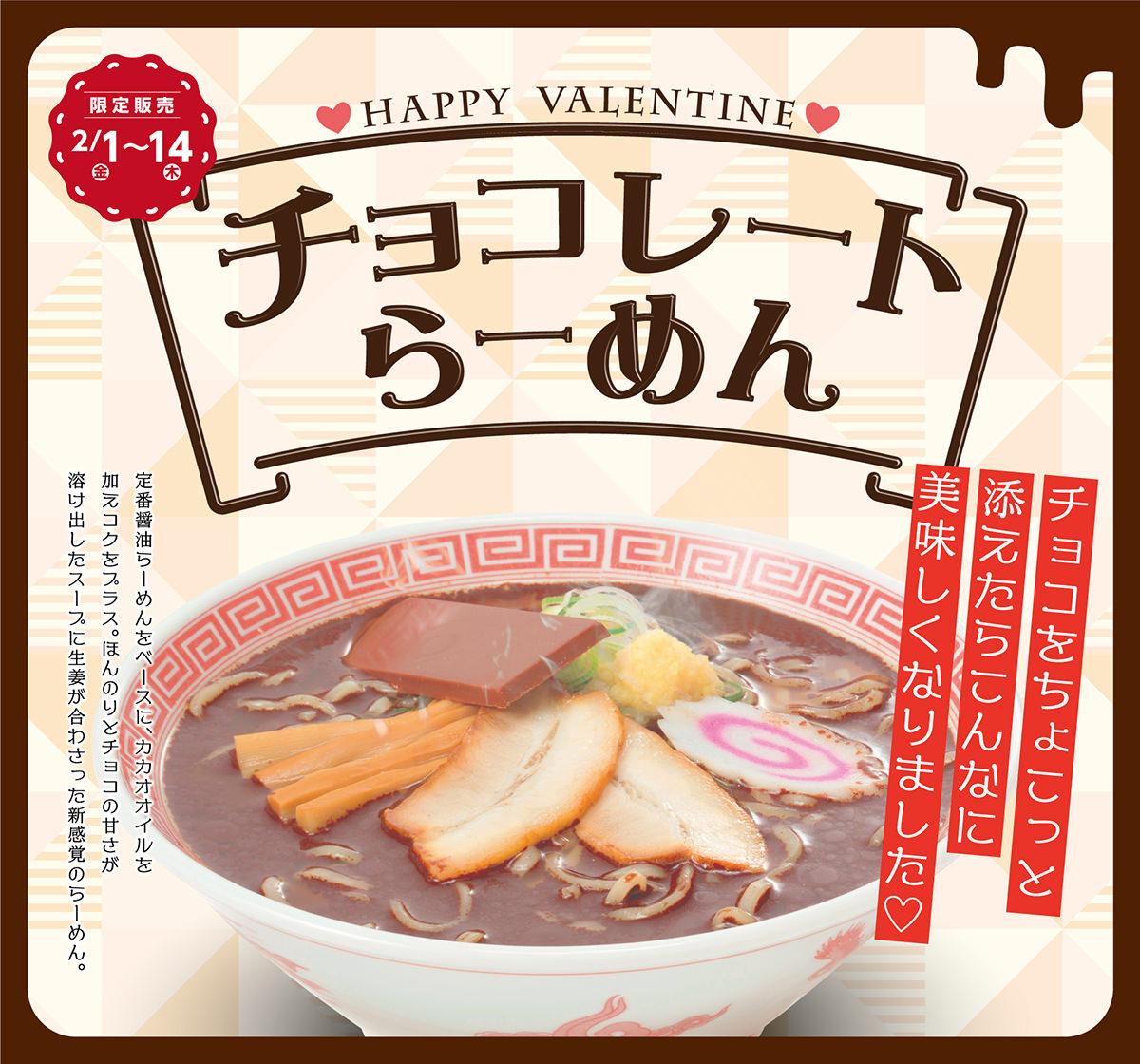 幸楽苑『チョコレートらーめん』