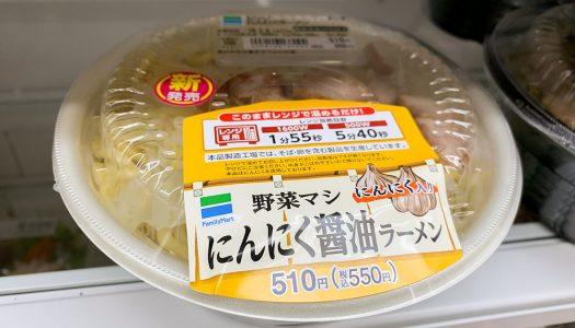 【二郎】ファミリーマート『野菜マシにんにく醤油ラーメン』食べてみた。ファミマの二郎系ラーメンの出来栄えは…。/セブン二郎と同日発売