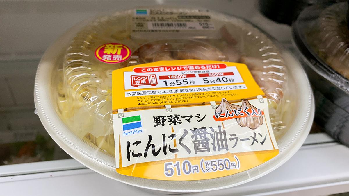 ファミリーマート『野菜マシにんにく醤油ラーメン』(二郎系)