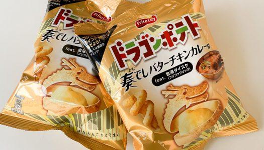 フジファブリックの金澤ダイスケさんプロデュース『ドラゴンポテト 奏でしバターチキンカレー味』食べてみたけど、なんだこれ超うまい