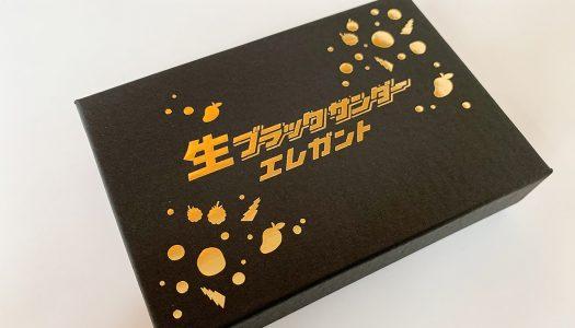 【東京駅】毎日100箱限定の『生ブラックサンダーエレガント』で、今年のバレンタインは義理チョコもエレガントに!!