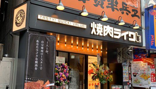 堂々と「1人焼肉」が出来る『焼肉ライク』渋谷店に行ってきた! 焼肉をファストフードと化したそのシステムに納得