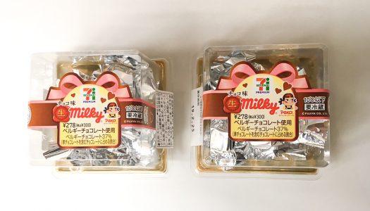 【セブン】あの生ミルキーがチョコ味になって帰ってきた! 『チョコ味 生ミルキー』が手に入るのは本日を入れてあと3日・・・