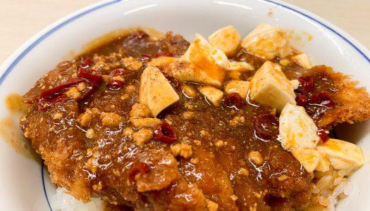 【神美味】かつや『麻婆チキンカツ丼』食べてみた!本格四川風麻婆豆腐が味わえる感動の一品