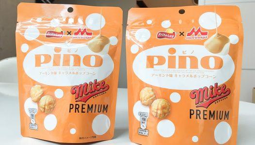 「マイクポップコーン」が「ピノ アーモンド味」と夢の初コラボ! キャラメルポップコーンであの大人気フレーバーの再現となるか?