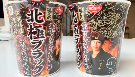 【超激辛】セブン限定カップ麺『蒙古タンメン中本 北極ブラック』食べてみた!