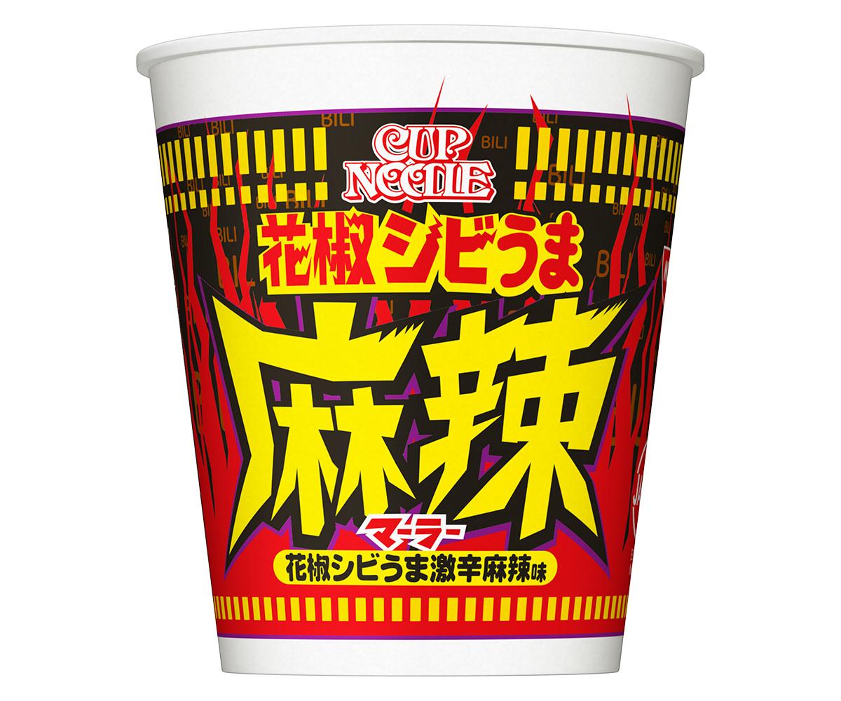 日清『カップヌードル 花椒シビうま激辛麻辣味』
