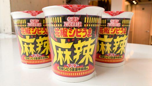 痺れるぅ! 日清『カップヌードル 花椒シビうま激辛麻辣味』食べてみた! 3月11日発売新商品
