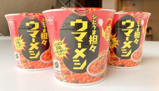 【ウマー】ウマーメシ第一弾『日清ウマーメシ シビうま担々』食べてみた! 3月11日(月)発売
