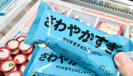 【セブン】『さわやかすぎ~。やりすぎチョコミントバー』を食べたら口の中が本当にさわやかすぎ~
