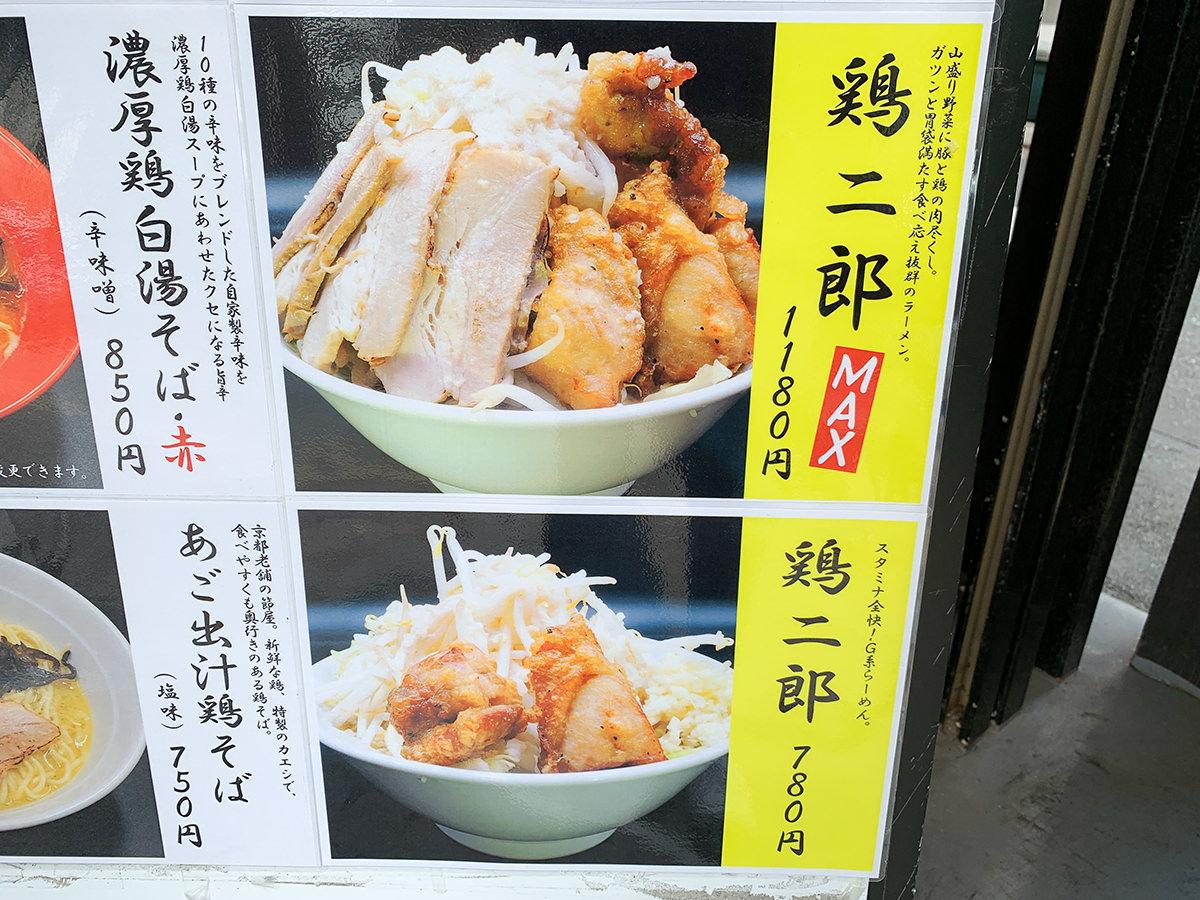 麺屋こいけ『鶏二郎 MAX』「鶏二郎」