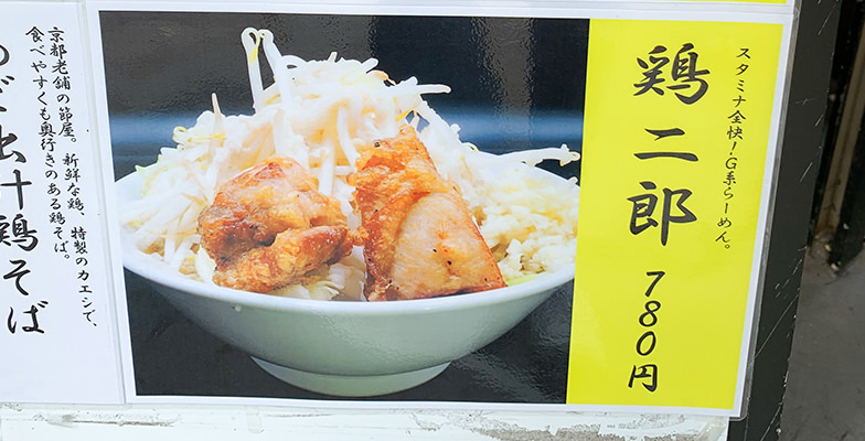 麺屋こいけ「鶏二郎」