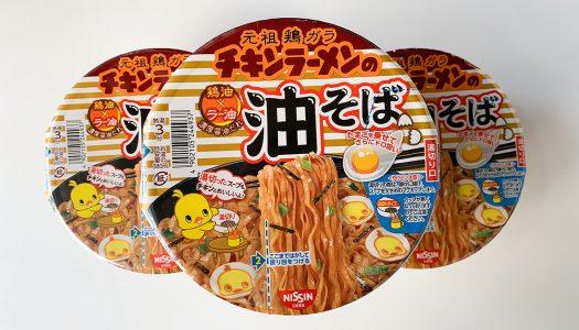 【実食】『チキンラーメンの油そば』食べてみた!「汁なしチキンラーメン」シリーズ第1弾