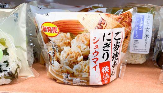 【美味】ローソン『シュウマイおにぎり』実食。焼売がまるごと一個、おにぎりの具材に!