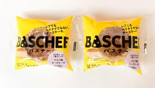 【バスチー】ローソンの新感覚スイーツ『バスク風チーズケーキ バスチー』が1秒間に約4個売れている件