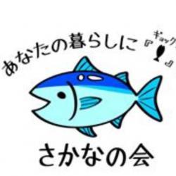 さかなの会ロゴ