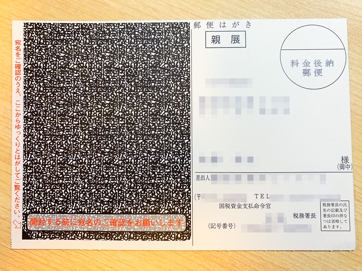 『国税資金支払命令官』から「郵便はがき」が届いた件