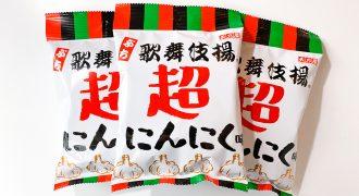 セブンイレブン『ぷち歌舞伎揚 超にんにく味』(天乃屋)