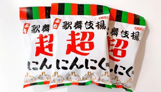 【超にんにく】セブンで売っている歌舞伎揚の「超にんにく味」食べたら超ニンニクが効いていてウマすぎた