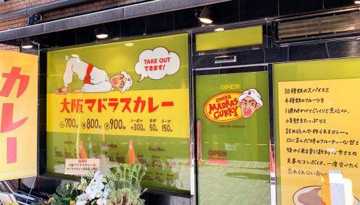 『大阪マドラスカレー 赤坂店』に行ってみた。持ち帰りもできるよ!/東京・赤坂