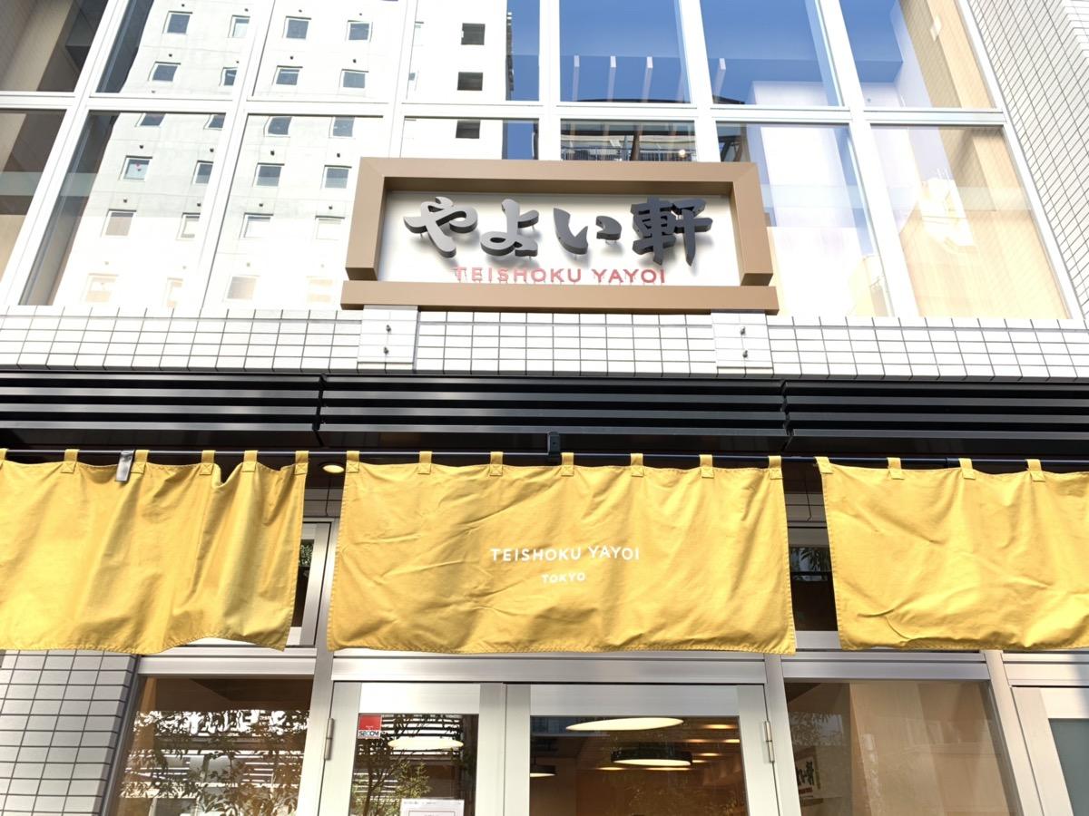 やよい軒「赤坂一ツ木通り店」