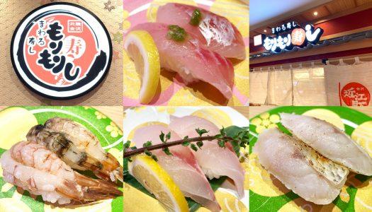 東京でも食べられる「金沢回転寿司」を味わってきたら感動すら覚えた! 『もりもり寿し』調布店にて