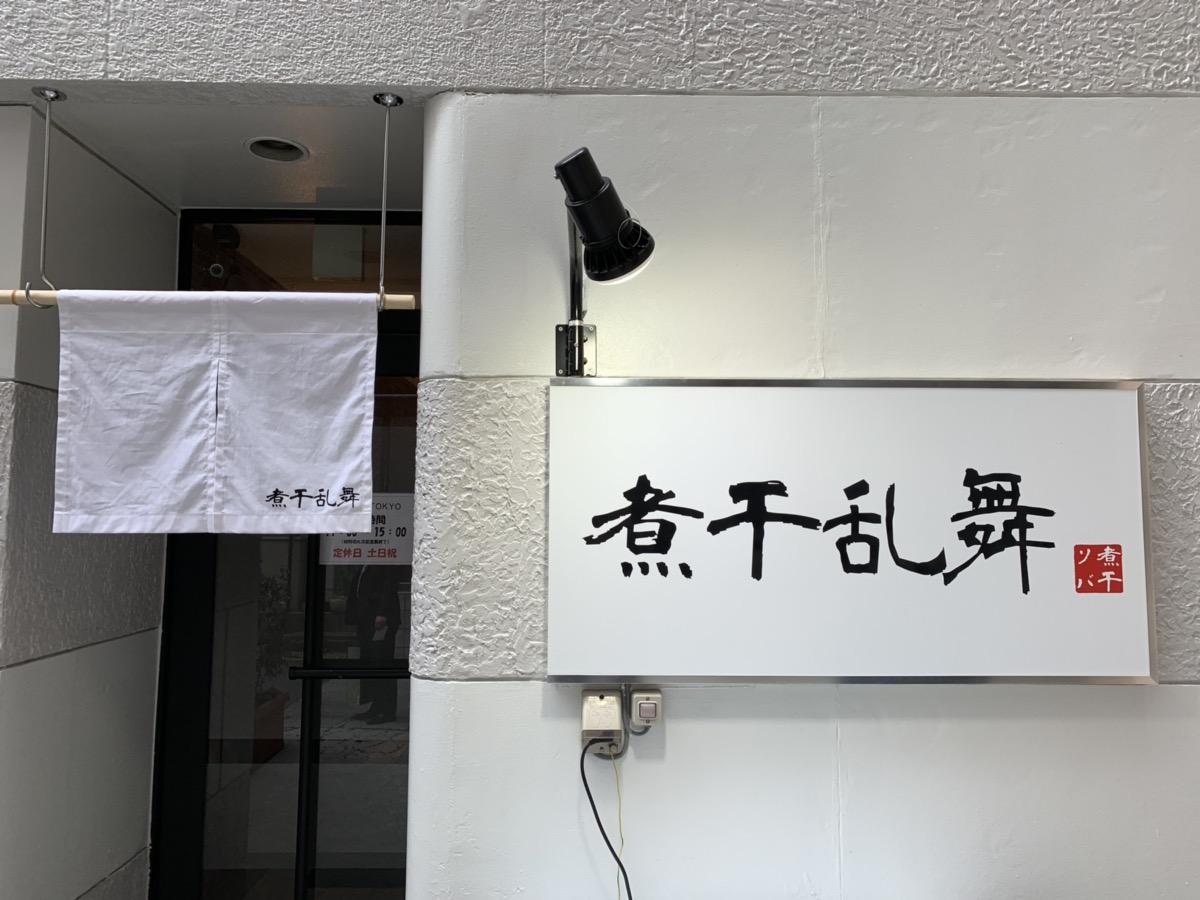 『煮干乱舞TOKYO』
