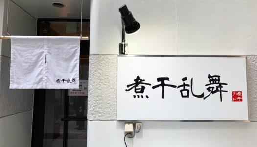 『煮干乱舞TOKYO』突如として青山・外苑前に現れた煮干系ラーメンに突撃
