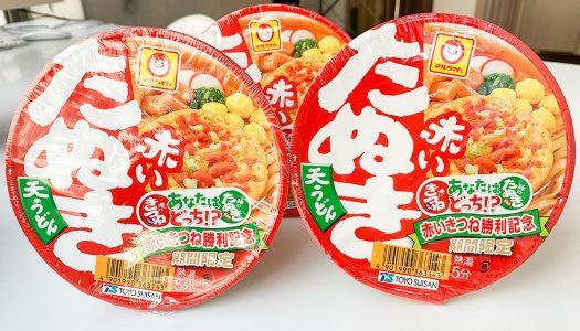 【実食】赤いたぬき!? 限定販売の『赤いたぬき天うどん』食べてみたけど「油揚げ」が・・・