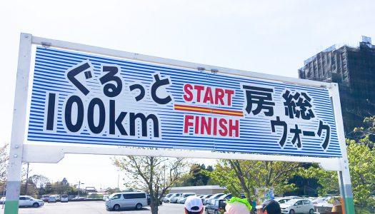 ウォーキングど素人は100km完歩できたのか? 『ぐるっと房総100kmウォーク』体験♪