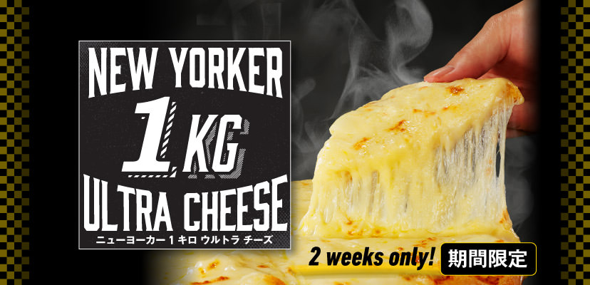ドミノ・ピザ『ニューヨーカー 1キロ ウルトラチーズ』