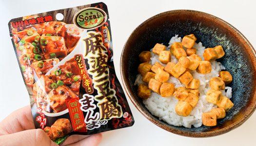【痺辛】新商品『四川風 麻婆豆腐のまんま』を見つけたので「麻婆豆腐のまんま丼」にして食べてみた