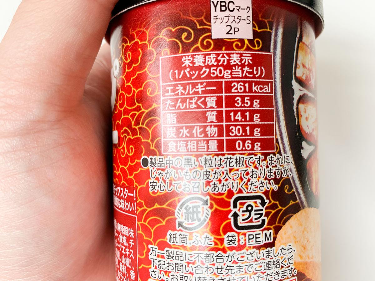ファミリーマート限定『チップスター 四川風麻辣味』