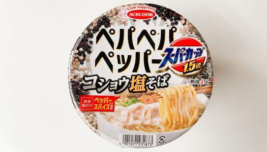 【胡椒】スーパーカップ『ペパペパペッパー コショウ塩そば』食べてみたけど・・・